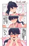 1girl 3koma black_hair blush brown_eyes comic commentary_request embarrassed hands_on_own_face high_ponytail highres houshou_(kantai_collection) japanese_clothes jewelry kantai_collection kimono long_hair open_mouth pako_(pousse-cafe) pink_kimono ponytail ring solo translation_request wedding_band