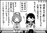 2girls :3 ahoge black_hair blush closed_eyes comic dated diving_mask diving_mask_on_head eyebrows feet food greyscale kantai_collection long_hair maru-yu_(kantai_collection) monochrome multiple_girls neck_ribbon one-piece_swimsuit otoufu partially_translated popsicle ribbon school_swimsuit school_uniform serafuku short_hair sitting skirt swimsuit tatami thick_eyebrows tongue tongue_out translation_request ushio_(kantai_collection) wall white_swimsuit