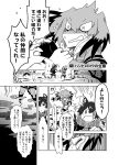 !? ... /\/\/\ 2girls animal_ears antlers bangs bird_tail bodystocking collared_shirt comic commentary_request dirty_clothes extra_ears eyebrows_visible_through_hair fingerless_gloves fur_scarf gloves greyscale hair_between_eyes japari_symbol kemono_friends kokorori-p long_hair long_sleeves looking_at_another low_ponytail monochrome moose_(kemono_friends) moose_ears moose_tail multicolored_hair multiple_girls necktie o_o open_mouth outdoors scarf shirt shoebill_(kemono_friends) short_over_long_sleeves short_sleeves shorts shouting side_ponytail skirt smile sparkle spoken_ellipsis standing surprised swamp sweater tail translation_request wading water wavy_mouth wide-eyed wrist_grab