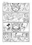 3girls 5koma :d =_= ^_^ afterimage animal_ears arms_up black-tailed_prairie_dog_(kemono_friends) bow bowtie caracal_(kemono_friends) caracal_ears caracal_tail chibi clenched_hands closed_eyes closed_eyes comic drooling elbow_gloves extra_ears fallen_down flying_sweatdrops gloves greyscale hands_up high-waist_skirt highres hole imagining kemono_friends long_sleeves medium_hair monochrome motion_lines multiple_girls open_mouth outstretched_arms paw_pose prairie_dog_ears print_gloves print_neckwear print_skirt running serval_(kemono_friends) serval_ears serval_print serval_tail shirt sidelocks skirt sleeveless sleeveless_shirt smile solo_focus stretch striped_tail surprised sweater tail translation_request v-shaped_eyebrows water yamaguchi_sapuri |d