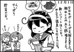 3girls :d :o ^_^ ahoge akebono_(kantai_collection) angpao badge bangs black_hair blush bow closed_eyes closed_eyes coat comic envelope flower greyscale hair_bobbles hair_bow hair_flower hair_ornament hairband holding imagining kantai_collection long_hair money monochrome multiple_girls neck_ribbon neckerchief onsen open_mouth otoshidama otoufu pleated_skirt ribbon sazanami_(kantai_collection) school_uniform serafuku side_ponytail simple_background skirt smile swept_bangs translation_request triangle_mouth twintails ushio_(kantai_collection) v-shaped_eyebrows very_long_hair