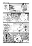 ! 3girls 4koma :d ^_^ animal_ears blank_eyes bow bowtie caracal_(kemono_friends) caracal_ears caracal_tail closed_eyes closed_eyes comic day eighth_note elbow_gloves extra_ears flying_sweatdrops gloves greyscale grin highres hood hood_up imagining injury kemono_friends long_hair medium_hair monochrome multiple_girls musical_note open_mouth outdoors panther_chameleon_(kemono_friends) paw_pose ponytail print_neckwear serval_(kemono_friends) serval_ears serval_print shaded_face shirt shoes sidelocks skirt sleeveless sleeveless_shirt smile solo_focus speed_lines sweat sweating_profusely tail thigh-highs thought_bubble tongue translation_request yamaguchi_sapuri zettai_ryouiki
