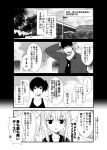 1boy 2girls 4koma bangs breasts cleavage comic dog_tags greyscale hibiki_(kantai_collection) index_finger_raised jacket japanese_clothes jitome kaga_(kantai_collection) kamio_reiji_(yua) kantai_collection long_hair monochrome multiple_girls open_mouth outdoors scratching_head side_ponytail sidelocks tank_top translation_request yua_(checkmate)