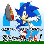1boy 6 animal blue_background countdown gloves hedgehog hedgehog_ears highres male_focus nintendo no_humans number official_art pose sega shoes simple_background sketch smash_ball sneakers solo sonic sonic_team sonic_the_hedgehog sonic_x super_smash_bros. super_smash_bros._ultimate tile_background tms_entertainment white_gloves