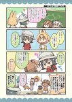>_< 4girls animal_ears backpack bag bird_tail bird_wings black_hair blonde_hair bow bowtie brown_hair cd coat comic commentary_request elbow_gloves eurasian_eagle_owl_(kemono_friends) eyebrows_visible_through_hair feathers flying_sweatdrops fur_collar gloves head_wings helmet highres kaban_(kemono_friends) kemono_friends kurororo_rororo long_sleeves multicolored_hair multiple_girls northern_white-faced_owl_(kemono_friends) owl_ears pantyhose phone pith_helmet serval_(kemono_friends) serval_ears serval_print shirt short_hair short_sleeves sleeveless sweatdrop t-shirt translation_request trembling white_hair wings