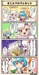 2girls 4koma animal_ears bowl box cape character_name character_request comic costume_request dot_nose flower_knight_girl food_request fox_ears gift gift_box hair_ornament higanbana_(flower_knight_girl) japanese_clothes kimono multiple_girls red_eyes rice sparkle speech_bubble tagme translation_request white_hair