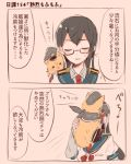 1girl 2koma animal animalization closed_eyes clothed_animal collared_shirt colorized comic dog glasses hat itomugi-kun kantai_collection necktie ooyodo_(kantai_collection) prinz_eugen_(kantai_collection) shirt simple_background sweatdrop translation_request twintails