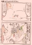 2koma anger_vein angry animal aquila_(kantai_collection) blank_eyes colorized comic drooling itomugi-kun kantai_collection kasuga_maru_(kantai_collection) no_humans saliva scared simple_background taiyou_(kantai_collection) translation_request