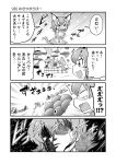 >_< /\/\/\ 4koma 5girls :d animal_ears bare_shoulders blank_eyes bow bowtie caracal_(kemono_friends) caracal_ears caracal_tail cerulean_(kemono_friends) chibi closed_eyes closed_mouth comic crying elbow_gloves emphasis_lines extra_ears ezo_red_fox_(kemono_friends) fox_ears gloves greyscale hair_between_eyes hat_feather helmet high-waist_skirt highres kaban_(kemono_friends) kemono_friends long_hair looking_at_another medium_hair monochrome multiple_girls one-eyed open_mouth outdoors pith_helmet print_skirt pushing serval_(kemono_friends) serval_ears serval_print serval_tail shaded_face shirt sidelocks silver_fox_(kemono_friends) skirt sleeveless sleeveless_shirt smile snow snowing solo_focus sound_effects streaming_tears surprised tail tearing_up tears translation_request trembling wavy_hair wind yamaguchi_sapuri