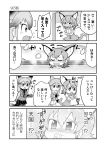 >_< /\/\/\ 3girls 4koma :d animal_ears bathing blazer blush bow bowtie caracal_(kemono_friends) caracal_ears caracal_tail chibi closed_eyes comic eating elbow_gloves extra_ears eyebrows_visible_through_hair ezo_red_fox_(kemono_friends) flying_sweatdrops fox_ears fox_tail gloves greyscale hair_between_eyes happy highres jacket kemono_friends long_hair long_sleeves medium_hair monochrome multiple_girls nose_blush open_mouth shirt sidelocks silver_fox_(kemono_friends) skirt sleeveless sleeveless_shirt smile tail tearing_up translation_request trembling tsurime water yamaguchi_sapuri |d
