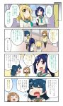 4girls 4koma :d =_= aqua_neckwear bangs black_legwear blue_hair bow bowtie braid brick_floor brown_hair closed_eyes comic crown_braid crying double-breasted emphasis_lines frown grey_skirt hand_on_hip hands_on_hips highres kunikida_hanamaru long_hair long_sleeves love_live! love_live!_sunshine!! matsuura_kanan miyako_hito multiple_girls neckerchief no_eyes o_o ohara_mari open_mouth pantyhose pleated_skirt ponytail school_uniform serafuku shoes side_bun skirt smile thigh-highs tie_clip translation_request tsushima_yoshiko uranohoshi_school_uniform uwabaki violet_eyes wavy_mouth window yellow_cardigan yellow_eyes yellow_neckwear
