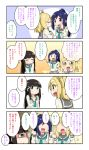 0_0 3girls 4koma :< :3 =_= aqua_neckwear bangs black_hair blonde_hair blue_hair blush braid clenched_hand comic crossed_arms crown_braid double-breasted flying_sweatdrops ganbaru_pose hair_rings hand_to_own_mouth hands_on_own_cheeks hands_on_own_face hands_up highres kurosawa_dia long_hair long_sleeves love_live! love_live!_sunshine!! matsuura_kanan miyako_hito mole mole_under_mouth multiple_girls neckerchief no_eyes ohara_mari ponytail school_uniform serafuku shaded_face smile sweatdrop tie_clip translation_request uranohoshi_school_uniform v-shaped_eyebrows yellow_eyes