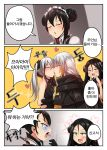 5girls agent_(girls_frontline) braid coat colored_tips comic dark_skin destroyer_(girls_frontline) disgust double_bun french_kiss girls_frontline grin highres kiss korean maid_headdress mole mole_under_eye multiple_girls saliva sangvis_ferri silver_hair smile sparkle translation_request yellowseeds yuri