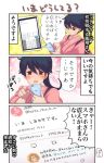 1girl 3koma black_hair brown_eyes cellphone comic flying_sweatdrops high_ponytail highres houshou_(kantai_collection) japanese_clothes jewelry kantai_collection kimono pako_(pousse-cafe) phone pink_kimono ponytail ring solo tasuki translation_request twitter upper_body wedding_band