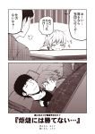 1boy 1girl 2koma admiral_(kantai_collection) blush closed_eyes collarbone comic hiei_(kantai_collection) kantai_collection kotatsu kouji_(campus_life) long_sleeves monochrome open_mouth pillow sepia short_hair sleeping speech_bubble table translation_request