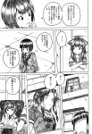 4girls ahoge bangs blunt_bangs bow braid chair clipboard comic crossed_arms desk door greyscale hair_bow hair_over_shoulder hyuuga_(kantai_collection) jintsuu_(kantai_collection) kantai_collection kitakami_(kantai_collection) kuma_(kantai_collection) long_hair long_sleeves looking_out_window monochrome multiple_girls neckerchief office_chair parted_bangs pleated_skirt school_uniform serafuku shaded_face shino_(ponjiyuusu) short_hair short_sleeves sidelocks sitting skirt standing translation_request window