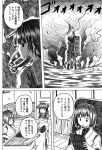 3girls ahoge bangs blunt_bangs braid chair clipboard comic crossed_arms desk door greyscale hair_over_shoulder holding holding_weapon hyuuga_(kantai_collection) kantai_collection kitakami_(kantai_collection) kuma_(kantai_collection) long_hair long_sleeves looking_back monochrome multiple_girls office_chair open_mouth pleated_skirt rigging school_uniform serafuku shino_(ponjiyuusu) short_hair short_sleeves shorts sidelocks sitting skirt smoke standing standing_on_liquid translation_request weapon