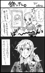 1boy 1girl black_gloves blush clapping comic cowboy_shot eyebrows_visible_through_hair fingerless_gloves gloves greyscale heart link long_hair long_sleeves monochrome nintendo no_nose open_mouth picture_frame pointy_ears presenting princess_zelda smile speech_bubble sword tears temodemo_nor the_legend_of_zelda the_legend_of_zelda:_breath_of_the_wild translation_request upper_body weapon