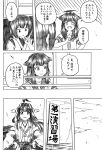 3girls ahoge comic detached_sleeves fang greyscale hand_on_own_chest hand_on_own_chin hands_on_hips headgear hyuuga_(kantai_collection) japanese_clothes kantai_collection kongou_(kantai_collection) kuma_(kantai_collection) long_hair long_sleeves monochrome multiple_girls necktie nontraditional_miko open_mouth rigging school_uniform serafuku shino_(ponjiyuusu) short_hair sidelocks smile translation_request wide_sleeves