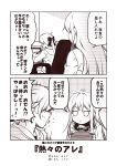2girls 2koma akigumo_(kantai_collection) chair comic commentary_request drawing_tablet hibiki_(kantai_collection) hood hoodie jacket kantai_collection kouji_(campus_life) long_hair long_sleeves monochrome multiple_girls office_chair open_mouth pleated_skirt ponytail pot remodel_(kantai_collection) sidelocks sitting skirt spoken_sweatdrop standing stylus surprised sweatdrop translation_request verniy_(kantai_collection)