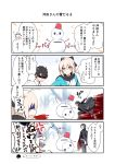 +++ 1girl 2boys 4koma :d ^_^ absurdres ahoge anger_vein bangs bee_doushi black_blindfold black_bow black_hair black_jacket black_pants black_scarf blindfold blonde_hair blood blood_from_mouth blush bow brown_eyes bucket chaldea_uniform closed_eyes closed_eyes comic eyebrows_visible_through_hair fate/grand_order fate_(series) fujimaru_ritsuka_(male) gloves hair_between_eyes hair_bow haori highres hijikata_toshizou_(fate/grand_order) holding holding_sword holding_weapon jacket japanese_clothes katana kimono koha-ace long_sleeves multiple_boys okita_souji_(fate) okita_souji_(fate)_(all) open_mouth pants parted_lips red_gloves scarf slashing smile snow snowman sword translation_request turn_pale uniform weapon white_jacket white_kimono
