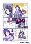 !? 3girls artist_name belt blush breasts chaldea_uniform chibi comic commentary_request fate/grand_order fate_(series) fujimaru_ritsuka_(female) glowing glowing_eyes hair_between_eyes hair_ornament hair_scrunchie hand_up holding holding_sword holding_weapon jacket japanese_clothes kimono large_breasts long_sleeves medium_breasts minamoto_no_raikou_(fate/grand_order) multiple_belts multiple_girls oni_horns open_clothes open_kimono open_mouth orange_eyes orange_hair purple_hair red_eyes scrunchie shaded_face shuten_douji_(fate/grand_order) side_ponytail small_breasts spoken_interrobang surprised sword tight tomoyohi translation_request violet_eyes weapon wide-eyed wide_sleeves