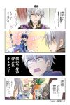 4koma animal_ears blonde_hair blue_eyes brothers bunnysuit cape carrot comic fire_emblem fire_emblem:_kakusei fire_emblem_heroes fire_emblem_if gloves highres juria0801 krom male_focus male_my_unit_(fire_emblem:_kakusei) male_my_unit_(fire_emblem_if) mamkute marks_(fire_emblem_if) my_unit_(fire_emblem:_kakusei) my_unit_(fire_emblem_if) nintendo official_art open_mouth pointy_ears rabbit_ears robe short_hair siblings smile swimsuit translation_request