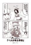 2girls 2koma akitsu_maru_(kantai_collection) comic kantai_collection kouji_(campus_life) monochrome multiple_girls ryuujou_(kantai_collection) sepia speech_bubble translation_request