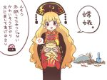 1girl anger_vein animal bangs black_hat blonde_hair blush_stickers crescent frog hat holding holding_animal itatatata junko_(touhou) long_hair looking_at_viewer polos_crown red_eyes ribbon simple_background smile solo spoken_anger_vein standing tabard tassel touhou translation_request trowel white_background yellow_ribbon