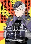 1boy armor black_hair blue_eyes cape colorized comic commentary_request cover cover_page crossed_arms fate/grand_order fate_(series) gauntlets glasses grey_hair ha_akabouzu highres multicolored multicolored_background multicolored_hair shoulder_spikes sigurd_(fate/grand_order) spikes translation_request