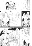 2girls braid comic dress greyscale hat highres kamishirasawa_keine long_hair monochrome multicolored_hair multiple_girls neck_ribbon nurse_cap page_number ribbon short_sleeves single_braid stuffed_toy touhou translation_request two-tone_hair unya very_long_hair yagokoro_eirin