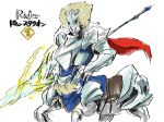1boy armor cape centaur character_name commentary dun_stallion fate/grand_order fate_(series) fur_trim helmet highres holding looking_at_viewer minemitsu monster_boy no_humans polearm red_cape rhongomyniad saddle simple_background solo weapon white_background