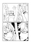 +_+ 1boy 2girls animal_costume brynhildr_(fate) comic commentary_request fang fate/grand_order fate_(series) glasses greyscale ha_akabouzu highres jaguarman_(fate/grand_order) monochrome multiple_girls shaded_face sigurd_(fate/grand_order) translation_request wrestling_outfit
