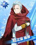 blue_eyes character_name hoodie idolmaster idolmaster_side-m jakcet kuzunoha_amehiko short_hairwhite_hair