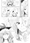 2girls anger_vein angry blush comic greyscale hat highres kamishirasawa_keine long_hair monochrome multicolored_hair multiple_girls nurse_cap page_number sweatdrop touhou translation_request two-tone_hair unya yagokoro_eirin