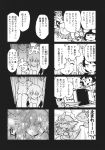 4koma 6+girls animal_ears ascot asymmetrical_wings bat_wings blush braid chibi cirno comic curry curry_rice food greyscale hat highres hijiri_byakuren hong_meiling houjuu_nue ice ice_wings inaba_tewi jiangshi konnyaku_(food) kumoi_ichirin ladle minato_hitori miyako_yoshika mob_cap monochrome multiple_4koma multiple_girls murasa_minamitsu nude ofuda pot rabbit_ears remilia_scarlet rice saigyouji_yuyuko tan touhou translation_request twin_braids unzan wings