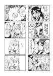 4koma 5girls ascot bow braid chopsticks comic detached_sleeves eating greyscale hair_bow hair_tubes hakurei_reimu hat hat_ribbon highres hong_meiling izayoi_sakuya konpaku_youmu konpaku_youmu_(ghost) maid_headdress minato_hitori mob_cap monochrome multiple_4koma multiple_girls remilia_scarlet ribbon rice saigyouji_yuyuko sweat touhou translation_request triangular_headpiece twin_braids