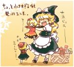 aki_shizuha blonde_hair chibi hat kirisame_marisa long_hair mushroom paras pokemon ribbon ribbons short_hair touhou translated upg