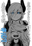 2girls :d blue_eyes closed_eyes closed_mouth collared_shirt commentary_request eyes_visible_through_hair facing_viewer greyscale hair_over_one_eye highres horns juugoya_(zyugoya) looking_at_viewer monochrome multiple_girls musuko_ga_kawaikute_shikatanai_mazoku_no_hahaoya one_eye_covered open_mouth pointy_ears sharp_teeth shirt simple_background slit_pupils smile spot_color teeth white_background wing_collar