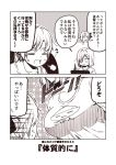 2girls 2koma =3 akigumo_(kantai_collection) alternate_costume anger_vein breasts chibi chibi_inset closed_eyes collarbone comic hair_ornament hair_over_one_eye hairclip hamakaze_(kantai_collection) kantai_collection kouji_(campus_life) large_breasts long_hair mole mole_under_eye monochrome multiple_girls open_mouth ponytail sepia shirt short_hair speech_bubble translation_request