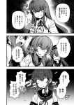 6+girls akatsuki_(kantai_collection) angry asashio_(kantai_collection) bacius comic folded_ponytail fubuki_(kantai_collection) greyscale hair_flaps hair_ornament highres ikazuchi_(kantai_collection) inazuma_(kantai_collection) kantai_collection long_hair manga_(object) monochrome multiple_girls remodel_(kantai_collection) school_uniform serafuku translation_request yuudachi_(kantai_collection)