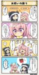 /\/\/\ 2girls 4koma :d artemisia_(flower_knight_girl) black_hair braid breasts character_name cleavage comic costume_request crown_braid dot_nose enishida_(flower_knight_girl) flower_knight_girl green_eyes hat horns long_hair multiple_girls o_o oni open_mouth pink_eyes pink_hair santa_hat smile speech_bubble tagme translation_request