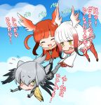3girls :d ^_^ ankle_grab bangs bird_tail bird_wings black_gloves black_hair blonde_hair blouse blue_sky blunt_bangs blush blush_stickers bodystocking chibi closed_eyes closed_eyes clouds day empty_eyes eyebrows_visible_through_hair fingerless_gloves floating flying_sweatdrops frilled_sleeves frills full_body fur_collar gloves grabbing grey_hair grey_shirt grey_shorts hair_between_eyes head_wings japanese_crested_ibis_(kemono_friends) kemono_friends long_hair long_sleeves looking_at_another low_ponytail metk multicolored_hair multiple_girls neck_ribbon open_mouth outdoors outstretched_arms outstretched_legs pantyhose pleated_skirt pulling red_blouse red_gloves red_legwear red_skirt redhead ribbon scarlet_ibis_(kemono_friends) shirt shoebill_(kemono_friends) short_over_long_sleeves short_sleeves shorts side_ponytail skirt sky smile sound_effects translation_request v-shaped_eyebrows white_blouse white_hair wide_sleeves wings yellow_eyes  d