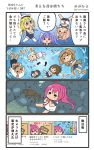 4koma 6+girls black_hair blonde_hair blue_sailor_collar brown_hair cellphone comic commentary_request crab fang glasses hairband hat highres holding holding_phone i-168_(kantai_collection) i-19_(kantai_collection) i-26_(kantai_collection) i-400_(kantai_collection) i-401_(kantai_collection) i-504_(kantai_collection) i-58_(kantai_collection) i-8_(kantai_collection) kantai_collection light_brown_hair long_hair low_twintails luigi_torelli_(kantai_collection) megahiyo multiple_girls one-piece_swimsuit open_mouth phone pink_hair ponytail ro-500_(kantai_collection) sailor_collar sailor_hat school_swimsuit short_hair short_sleeves smartphone speech_bubble swimsuit swimsuit_under_clothes thigh-highs translation_request twintails twitter_username two-tone_hairband two_side_up underwater white_hairband white_hat white_legwear