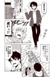 1boy 1girl ahoge anger_vein bag building casual coat comic commentary_request dress fate/grand_order fate_(series) fujima_takuya fujimaru_ritsuka_(male) hair_between_eyes hand_in_pocket hand_up hood hood_down hoodie jeanne_d'arc_(fate) jeanne_d'arc_(fate)_(all) kouji_(campus_life) monochrome open_clothes open_coat open_mouth pantyhose scarf short_hair sidewalk smile standing surprised translation_request wall wide-eyed younger