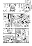 !! ... 2girls animal_ears blush bow bowtie caracal_(kemono_friends) caracal_ears chibi closed_eyes closed_mouth comic elbow_gloves emphasis_lines extra_ears eyebrows_visible_through_hair fang glomp gloves greyscale hair_between_eyes high-waist_skirt highres hug kemono_friends looking_at_another medium_hair monochrome multiple_girls nose_blush open_mouth print_gloves print_legwear print_neckwear serval_(kemono_friends) serval_ears serval_print serval_tail shirt skirt sleeveless sleeveless_shirt smile spoken_ellipsis tail tearing_up thigh-highs translation_request troll_face yamaguchi_sapuri zettai_ryouiki