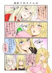 3girls 4koma ahoge alternate_costume beer_can bismarck_(kantai_collection) blonde_hair blue_eyes blush_stickers breasts can collarbone comic commentary_request crossed_arms hair_between_eyes heineken iowa_(kantai_collection) kantai_collection large_breasts long_hair multiple_girls nuko_(phylactery) richelieu_(kantai_collection) star star-shaped_pupils symbol-shaped_pupils translation_request upper_body