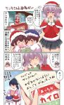 4girls 4koma akagi_(kantai_collection) alternate_costume beanie black_hair blue_eyes blue_hat breath brown_eyes brown_hair capelet comic commentary_request fur-trimmed_sweater grey_skirt hands_on_another's_head hat highres houshou_(kantai_collection) japanese_clothes kaga_(kantai_collection) kantai_collection kashima_(kantai_collection) kimono letter long_hair multiple_girls pako_(pousse-cafe) pink_kimono pleated_skirt ponytail red_hat red_sweater santa_hat scarf short_hair side_ponytail sidelocks silver_hair skirt sweater translation_request twintails wavy_hair white_scarf winter_clothes younger