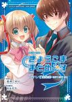 1boy 1girl beige_sweater blonde_hair blue_background bow brown_hair commentary_request cover cover_page doujin_cover green_eyes green_neckwear grey_skirt hair_ribbon hand_holding kamikita_komari little_busters! looking_at_viewer natsume_kyousuke necktie pink_bow plaid plaid_skirt pleated_skirt red_eyes red_ribbon remotaro ribbon school_uniform short_hair skirt twintails
