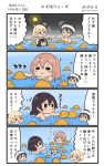 +++ 4koma 5girls :< :d akagi_(kantai_collection) black_hair blonde_hair blush brown_hair chibi chibi_inset collarbone comic commentary_request food fruit full_moon hair_between_eyes highres houshou_(kantai_collection) iowa_(kantai_collection) kaga_(kantai_collection) kantai_collection long_hair megahiyo moon motion_lines multiple_girls night night_sky nude onsen open_mouth partially_submerged rock saratoga_(kantai_collection) short_hair sky smile speech_bubble star star-shaped_pupils symbol-shaped_pupils towel towel_on_head translation_request twitter_username v-shaped_eyebrows water